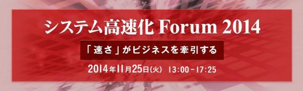 システム高速化Forum 2014