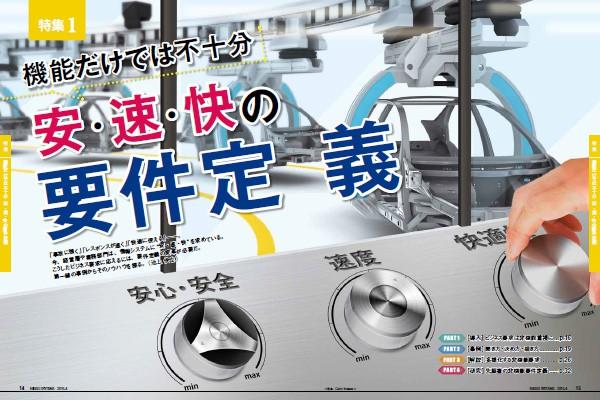 日経SYSTEMS 2015年5月号